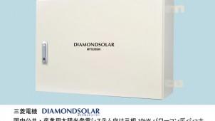 三菱電機、産業用太陽光発電 パワーコンディショナ発売