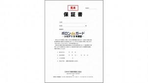 既存向けのホウ酸処理・5年保証をリリース 日本ボレイト