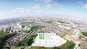大和ハウス、全65戸でZEH目指す堺市のエコタウン発売