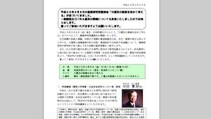 建研が3月8日に無料講演会「大震災の教訓を改めて考える」