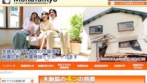 木耐協が「耐震・耐久性 電話相談窓口」を1カ月開設