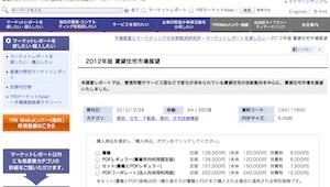 矢野経済研究所が「賃貸住宅市場展望」を発刊