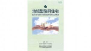 「地域型復興住宅」ガイド第2版が完成 10万部を配布