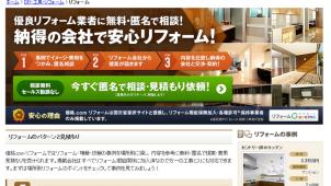 「価格.com」にリフォームコンテンツ登場 リフォーム・オウチーノが提供