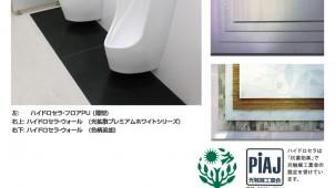 病院や商業施設の改修に 薄型トイレ床用陶板発売