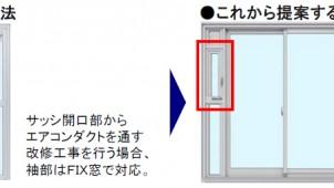 スリット換気仕様で窓開けずに効率換気 YKK AP