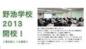東京・大阪で「野池学校2013」開校、受講生募集