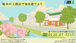 栃木のFP工務店14社が森林枝打ちボランティア