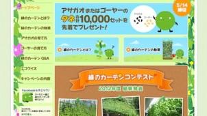 SUUMOが「緑のカーテン」キャンペーンを開始