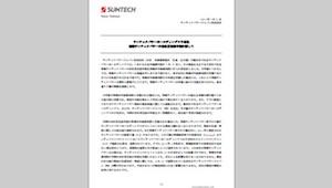 サンテックパワーのセル製造子会社が会社更生法申請