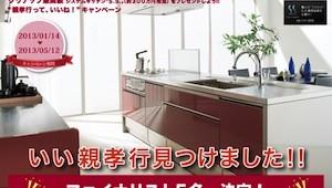 クリナップ、キッチンリフォームの親孝行エピソードを公開