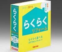 リリカラ、壁紙見本帳「らくらくリフォーム」発行