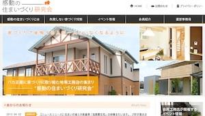 愛知のシンホリ、工務店勉強会と低燃費住宅に着手