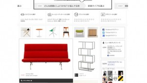 8万アイテムの家具情報専門サイトをオープン