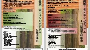 5月9・11日に東京・京都で「健康・省エネシンポジウム」、幅広い分野の知見行き交う場に