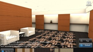 カーペットタイルの3Dシミュレーションアプリを公開 サンゲツ