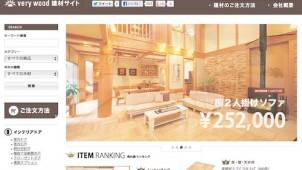 東新林業、オリジナル建材の情報サイトを開設
