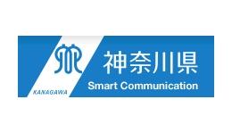 神奈川県、スマートハウス減税を実施