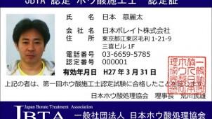 一社 日本ホウ酸処理協会を設立、ホウ酸施工士資格も新設