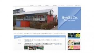 ハイアス、物件・土地情報の収集サービスをリニューアル