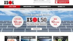 太陽光発電のグリーンテックが「エクソル」に社名変更