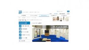 YKKAP、品川ショールームをリニューアルオープン