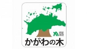 香川県、県産材認証制度の運用を開始