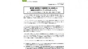 コープサービス、関東エリアで外張り断熱住宅を発売