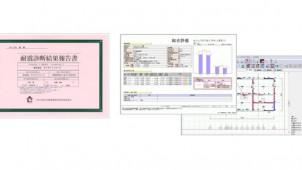 木耐協、2012年改訂版「木造住宅の耐震診断と補強方法」への対応開始