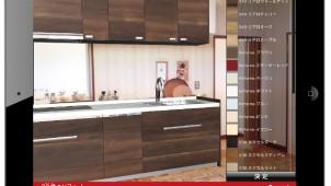 パナソニック、キッチンリフォームシミュレーションができるiPadアプリを公開