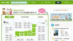 賃貸サイト「door賃貸」を一新、入居祝い金を5000円に増額