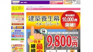 建築現場用養生シートの特設サイトをオープン、1枚9800円〜