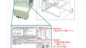 ノーリツ、13年3〜7月製造の壁貫通型ガスふろ給湯器で不具合