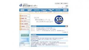 建材試験センター、エネルギー管理の国際規格「ISO50001」の導入呼びかけ