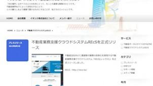 月額2980円、中小不動産会社向けの業務支援システム