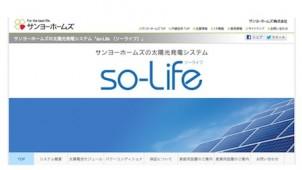 サンヨーホームズ、太陽光発電パッケージの一般販売を開始