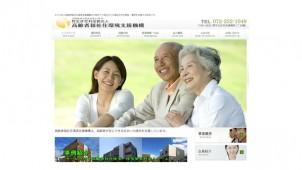 NPOが近畿圏でサ高住の入居支援を開始
