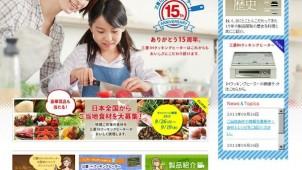三菱電気、IHクッキングヒーター誕生15周年キャンペーン