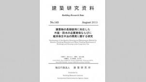 建築研究所、長期使用に対応する外装・防水の研究資料を公表