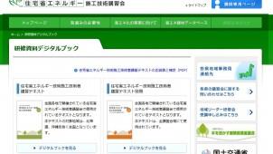 環境省、家庭エコ診断員の試行試験を実施