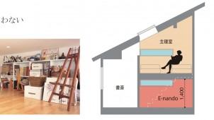 ヤマダ・エスバイエル、主力住宅商品「eスマイル・プラス」に収納提案を追加