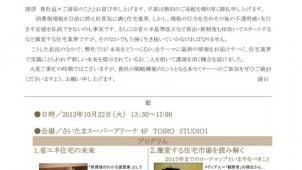 「省エネ住宅の未来・住宅業界の未来」を提示するセミナー開催 福井コンピュータアーキテクト