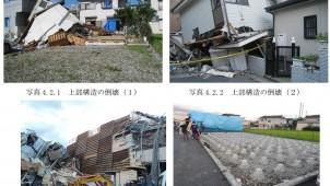 建築研究所、9・2の竜巻による建物被害の調査結果を公開