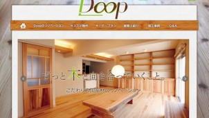 福岡市の照栄建設、県産材活用したマンションリノベに着手