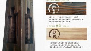 B級木材+自然塗料でつくる「古材風」の柱材