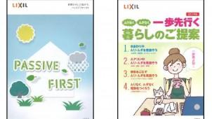 LIXIL、プロと施主向けにエコ住宅提案冊子を発行