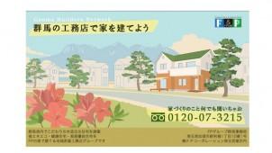 群馬のFP工務店有志ら、渋川市で森林枝打ちボランティア