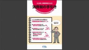 中小企業庁、小規模事業者向け消費税の手引き書を公表