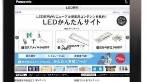 パナソニック、LED照明のリニューアル提案用サイトをバージョンアップ