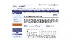 不動産仲介市場の実態と将来展望をレポート 矢野経済研究所